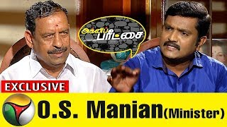 Agni Paritchai Promo: Exclusive Interview With O.S. Manian   23/09/17   Puthiya Thalaimurai TV
