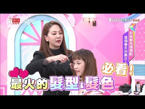 台綜-女人我最大-20190404 吳依霖 火到不行的大勢髮型&髮色!