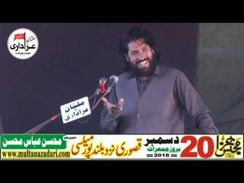 Zakir Ijaz Hussain Jhandvi I Majlis 20 Dec 2018 | Buland Pur Mailsi