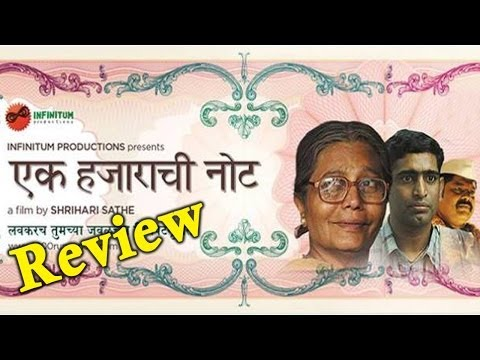 Ek Hazarachi Note | Marathi Movie Review | Usha Naik, Sandeep Pathak video