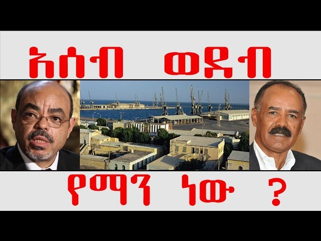 ETHIOPIA - What Is New About Ethiopia And Eriteria On Asseb Port