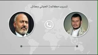 مكالمة بين علي صالح وعبدالملك الحوثي*