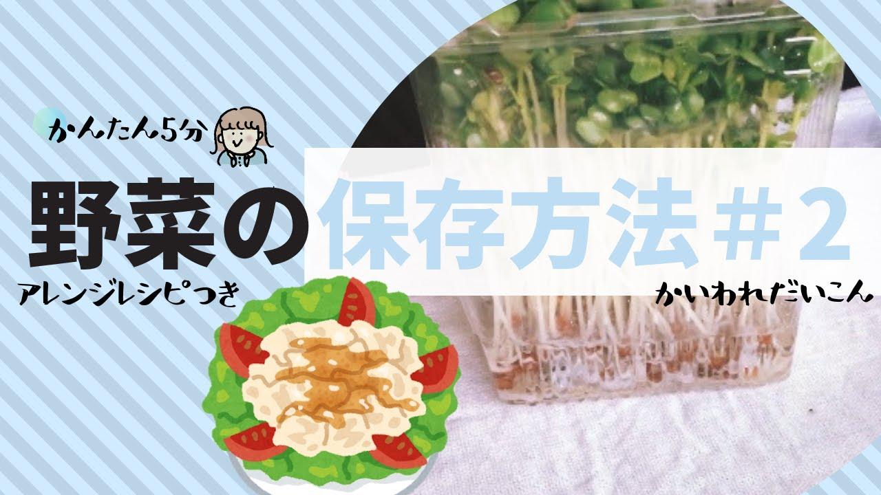 レシピ 保存方法