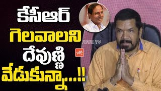 Posani Krishna Murali Press Meet Over TRS Victory in Telangana | KCR | Chandrababu