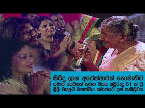 Unsung Hero - Mrs. Lily Violet At The Ada Derana Sri Lankan Of The Year 2017