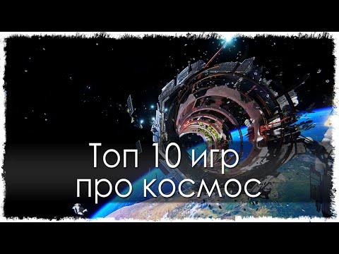 Топ 10 игр про космос