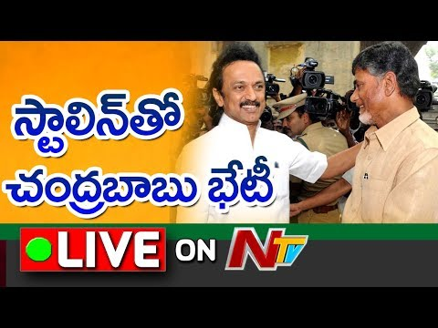 CM Chandrababu Naidu Meets DMK Stalin In Chennai LIVE | NTV LIVE