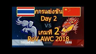 [RoV] Thailand WC vs China  ไทยwc vs จีน เกมที่ 2  RoV AWC World Cup 2018 Day 2
