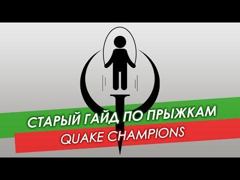 Старый гайд по прыжкам в Quake Champions