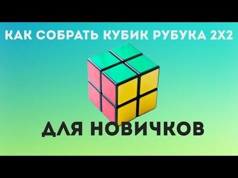 Как собрать кубик рубика 2х2, обучалка