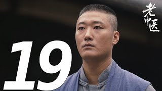 《老中医 Doctor of Traditional Chinese Medicine》EP19——主演:陈宝国、冯远征、许晴