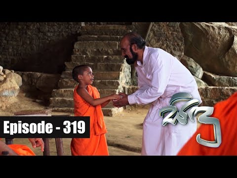 Sidu | Episode 319 - 26th October 2017