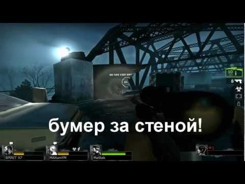 Left 4 Dead 2 Смешные Моменты Часть 5