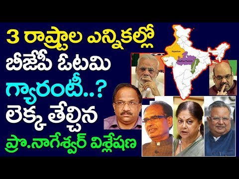 Rajasthan, Chhattisgarh, Madhya pradesh, BJP Defeat 100%?
