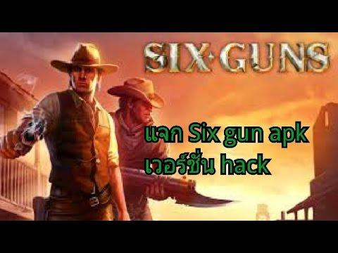 แจก Sixgun 2.9.0 เวอร์ชั่น hack ( รีวิว . สอน . เกมส์ )