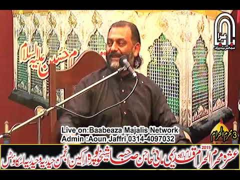 3 Muharram 2019 Allama Murtaza Mehdi Imam Bargah Mayee Hajan Sheikhupura (www.Baabeaza.com)