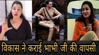 Big BOSS 11 | Vikas Ne Karaayi Bhabhi Ji Ki Wapsi | Part-1 | DAY 101 | Review By SAMBHAVNA SETH