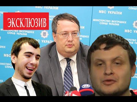 Геращенко угрожает пранкерам вован222 и LEXUS уголовным делом