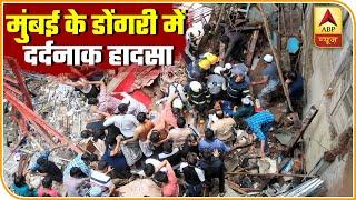 मुंबई में चार मंजिला इमारत गिरी, 40 लोगों के फंसे होने की आशंका, देखिए LIVE