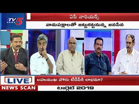 బహుముఖ పోరు తనకే లాభమని భావిస్తున్న టీడీపీ | Political Heat In AP | News Scan | TV5 News
