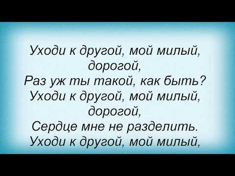 Буланова Татьяна - Уходи к другой