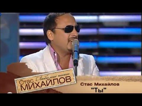 Стас Михайлов - Ты (Live @ Славянский базар, 2008)