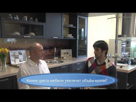 Видео как выбрать цвет кухни