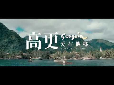 1.12【高更:愛在他鄉】國際中文版預告