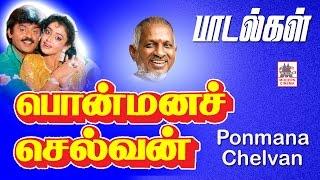 Ponmana Selvan Songs