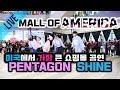 [KPOP IN PUBLIC] 👉Performance Video👈 Pentagon (펜타곤) - Shine (빛나리) Dance Cover @Mall of America