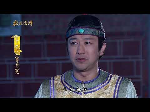 台劇-戲說台灣-十九公審奇冤