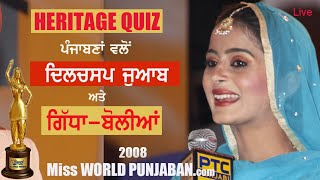 download lagu Quiz Round Full  Miss World Punjaban 2008 Episode gratis