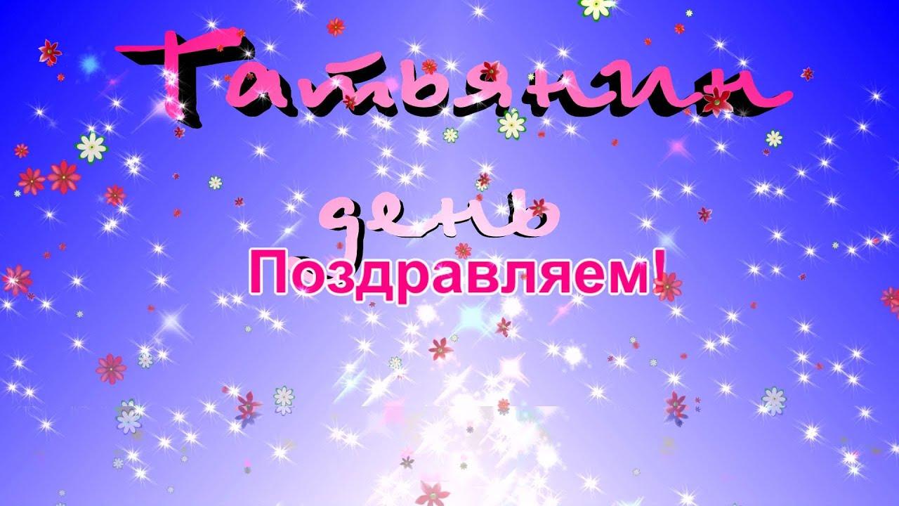 Картинка татьянин день 25 января поздравления