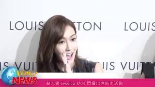 蘇志燮Jessica訪台 閃耀出席時尚活動(20160930)