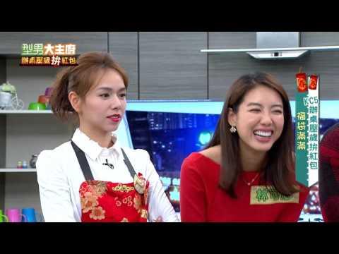 台綜-型男大主廚-20170127 『藍正龍 謝沛恩 楊貴媚 林可彤』KC5除夕特別節目