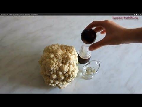 Рецепт детского пюре из цветной капусты