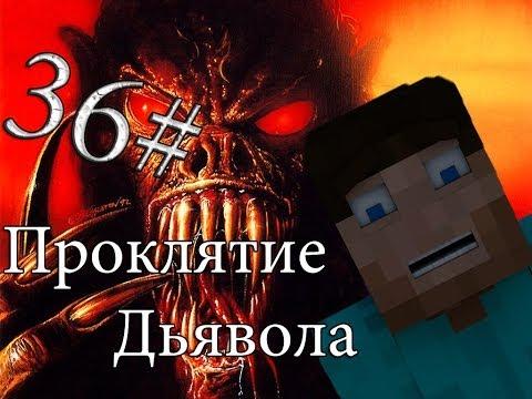 """Minecraft Проклятие Дьявола """"36 серия"""""""