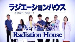 Radiation House - English Teaser 【Fuji TV Official】