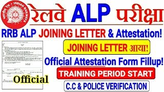 RRB ALP JOINING LETTER OFFICIAL आने लगा। Attestation Form & Joining Letter//Police Verification