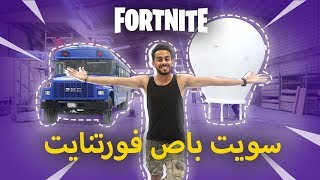 حسن وحسين - سويت باص فورت نايت - Fortnite bus in real life