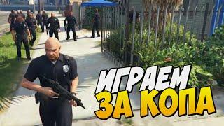 Мод для GTA 5   ИГРАЕМ ЗА КОПА (Police Mod)