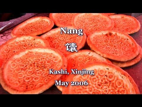 Nang (馕) - Xinjiang-style Bread - China Eats series 2006