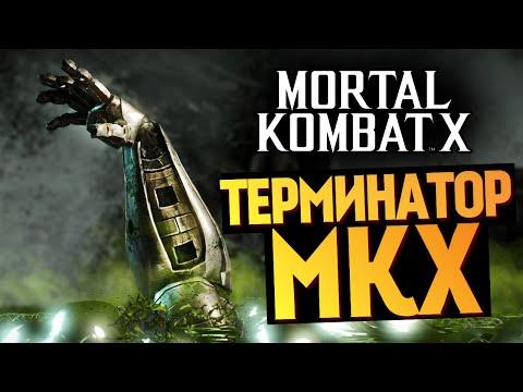 Mortal Kombat X -  ТЕРМИНАТОР ВЕРНУЛСЯ!