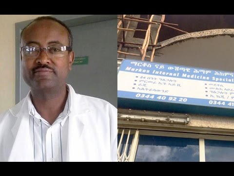 Ethiopia - Tigray health bureau orders closure of Markos Clinic for one year