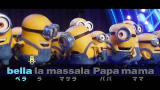 ミニオン語で一緒に歌おう♪映画『怪盗グルーのミニオン大脱走』本編映像(カラオケバージョン)