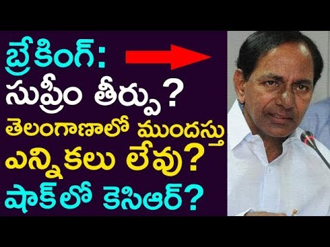 Breaking: There Is No Pre-Elections In Telengana..! KCR In Shock.. || Taja30