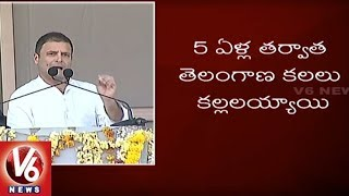 Rahul Gandhi Speech At Kamareddy Public Meeting | Congress Praja Garjana