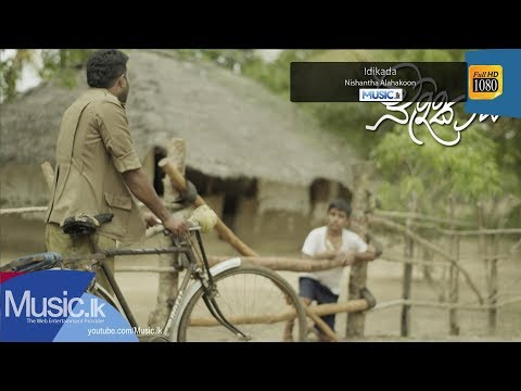 Idikada - Nishantha Alahakoon