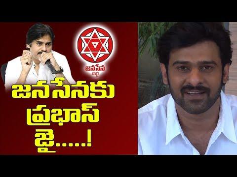 Prabhas Supports Janasena Pawan Kalyan ? | Rebal Star Young Political Entry | YOYO TV Channel