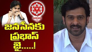 Prabhas Supports Janasena Pawan Kalyan ? | Rebal Star Young Political Entry